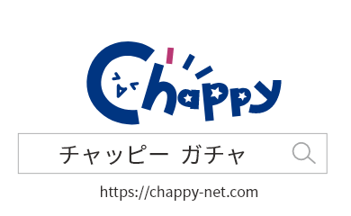 Chappy ガチャ