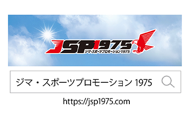 JSP1975/ジマ・スポーツプロモーション1975