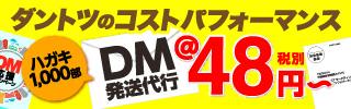 DM発送代行@48円~