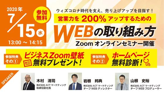 無料WEBセミナー(オンラインセミナー)のご案内